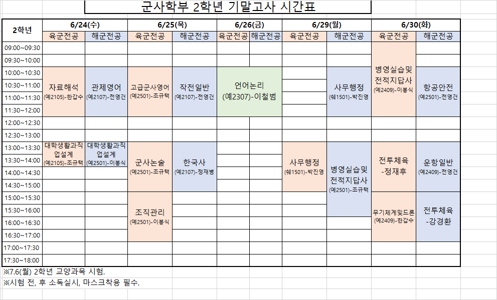 2020-2학기 시간표