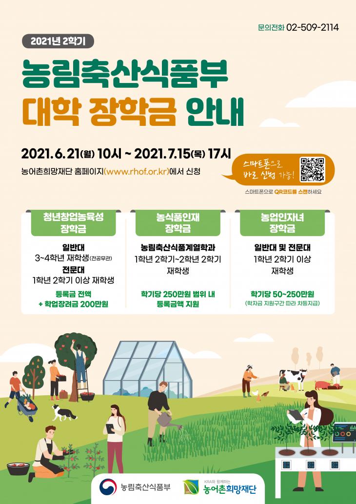 2021년 2학기 농림축산식품부 대학 장학금 신청 안내