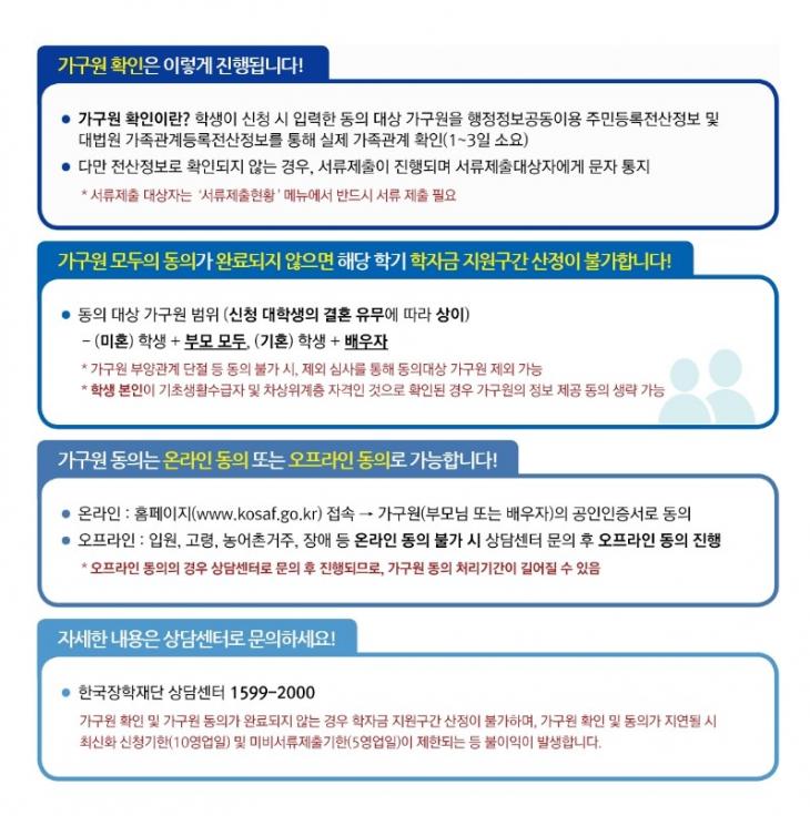 [안내]국가장학 가구원동의 마감 안내 (~09.21까지)